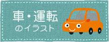 車・運転のイラスト