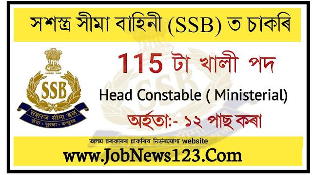 SSB Head Constable Recruitment 2021: