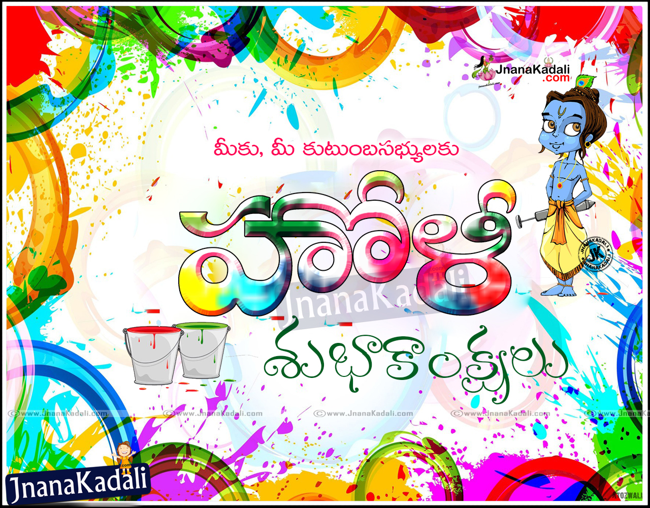 Best holi messages in telugu image collection best holi festival greetings and wishes in telugu m4hsunfo