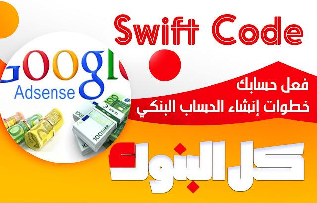 إستلام أرباح جوجل أدسنس   السويفت كود لكل البنوك المصرية    حوالات أدسنس.
