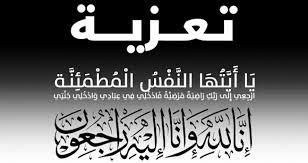 تعزية إلى السيد معالي فؤاد عالي المهمة مستشار جلالة الملك محمد السادس نصره الله