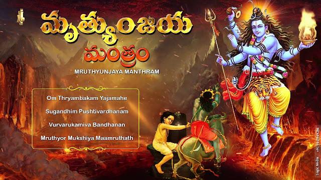 మహా మృత్యుంజయ మంత్రం_Mahamrityunjaya Mantram Bhakthi Pustakalu Bhakti Pustakalu BhakthiPustakalu BhaktiPustakalu