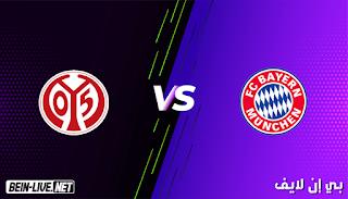مشاهدة مباراة بايرن ميونخ وماينز05 بث مباشر بي ان لايف 3-1-2021 الدوري الألماني