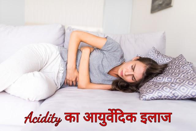 Acidity ka Ayurvedic Ilaaj Hindi mein Jarur Padhe