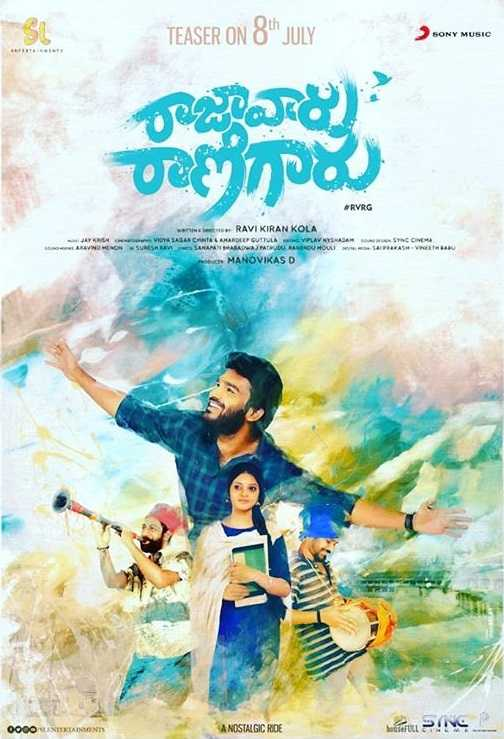 Raja Vaaru Rani Vaaru (Telugu) Movie Ringtones and bgm for Mobile