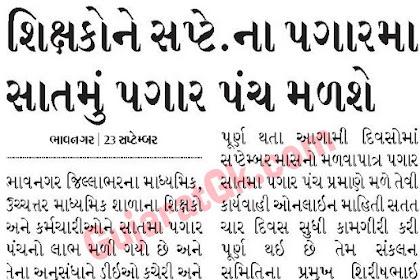 Satmu Pagarpanch Related News Report