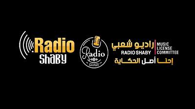 راديو شعبى بث مباشر عيش الشعبى على اصوله على موقع الهاوى استماع راديو شعبى اف ام Sha3by FM 95 مباشر