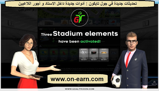 Three Stadium elements have been activated GoalTycoon