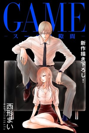 Game: Suit no Sukima