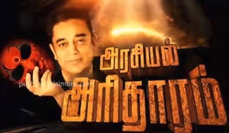 Kamal in Politics: Will Kamal Hassan overcome all the obstacle?- Special Discussion