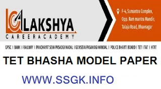 TET ALL BHASHA MODEL PAPERS BY LAKSHYA ACADEMY
