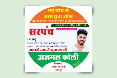 Gram panchayat election banner | election poster ideas | sarpanch election poster | सरपंच इलेक्शन बैनर कैसे बनाये | वार्डपंच बैनर सीडीआर फाइल डाउनलोड कैसे करे | AR Graphics
