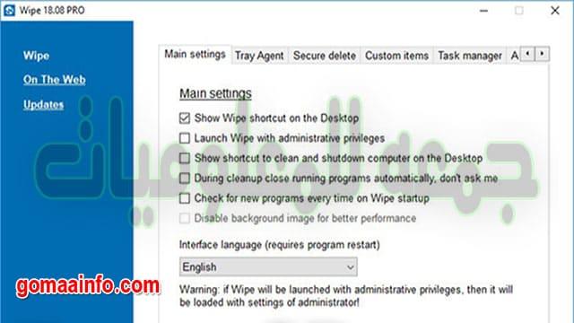 تحميل برنامج تنظيف الجهاز و حفظ الخصوصية | Wipe Pro 18.08