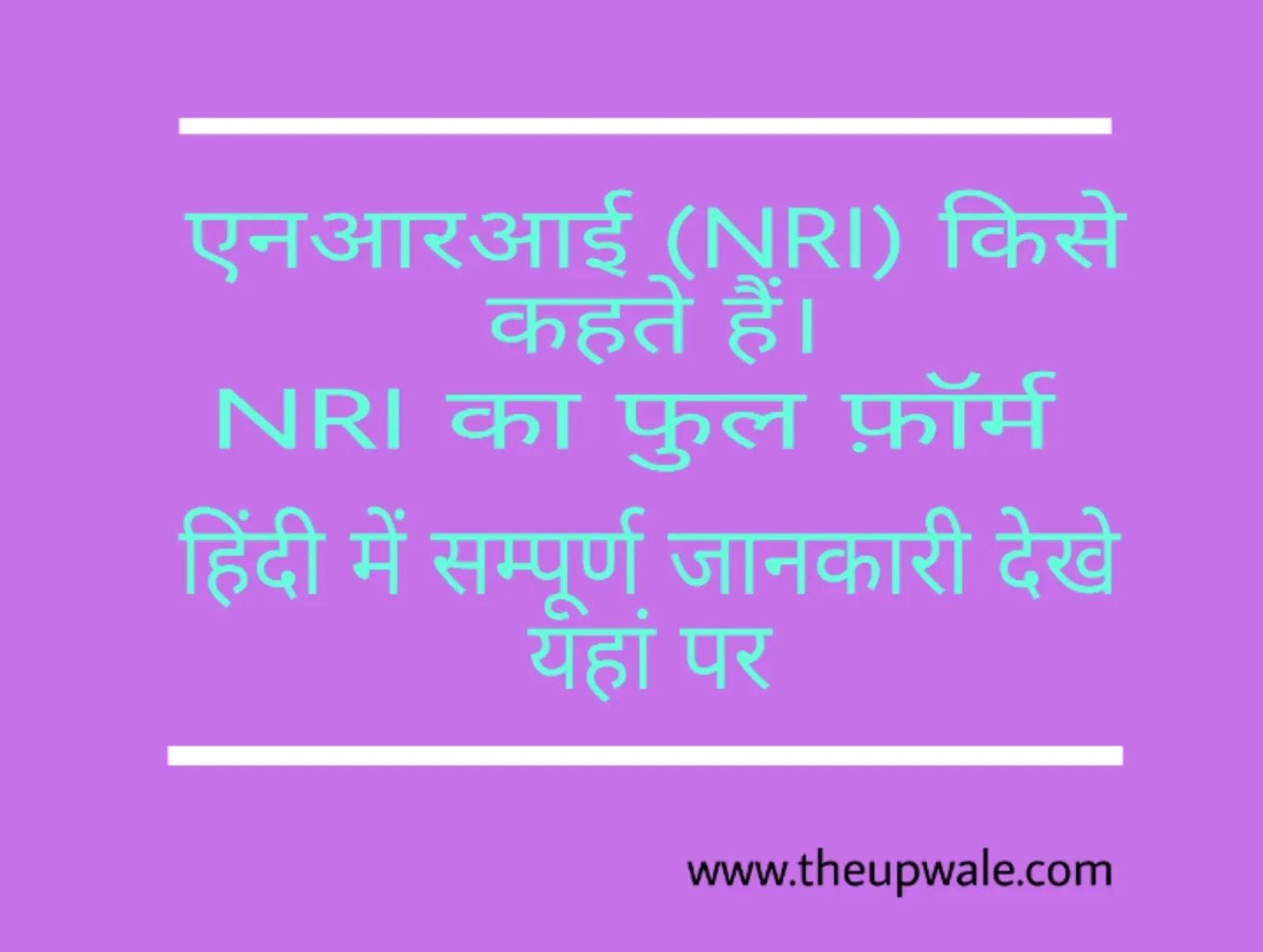एनआरआई (NRI)किसे कहते है । NRI Full Form