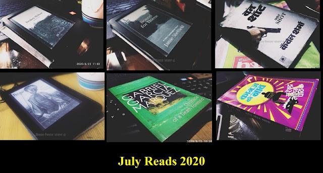 July Reads 2020