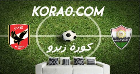 مشاهدة مباراة الأهلي والانتاج الحربي بث مباشر اليوم 14-8-2020 الدوري المصري