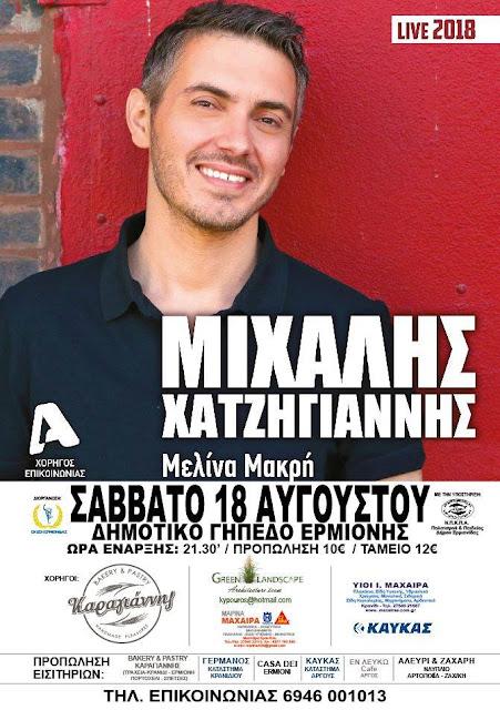 Συναυλία του Μιχάλη Χατζηγιάννη στην Ερμιόνη το Σάββατο 18 Αυγούστου