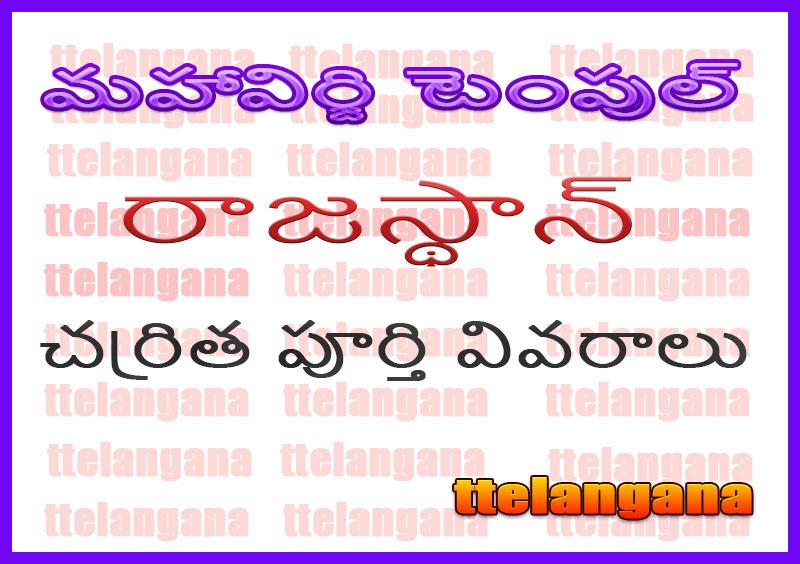 మహావిర్జి టెంపుల్ రాజస్థాన్ చరిత్ర పూర్తి వివరాలు