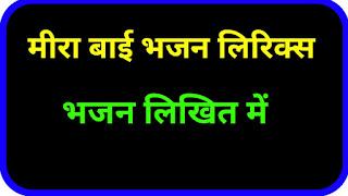Mira bai bhajan lyrics, Mira bhajan lyrics