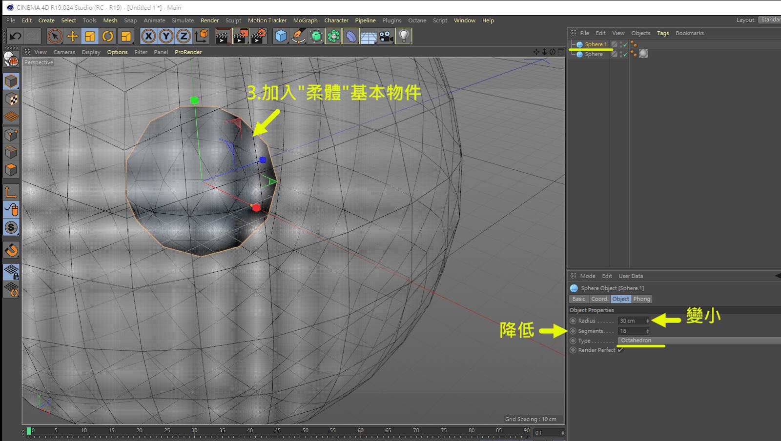 圓球內幾何擠壓物件 03
