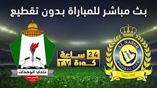مشاهدة مباراة النصر والوحدات بث مباشر بتاريخ 26-04-2021 دوري أبطال آسيا