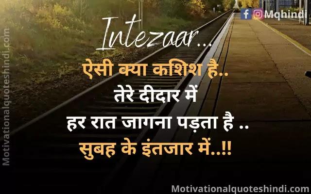 Tera Intezaar Shayar