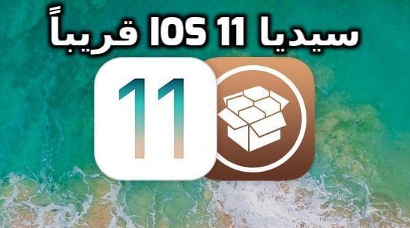 سيديا Cydia جيلبريك iOS 11 قريبا