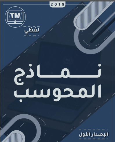 كتاب هدفك 4 لفظي pdf