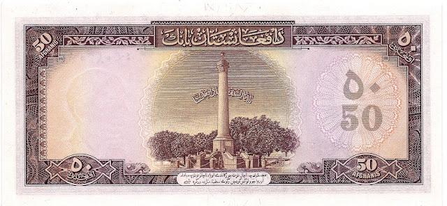 Afghanistan currency banknotes Afghan Afghanis bill paper money