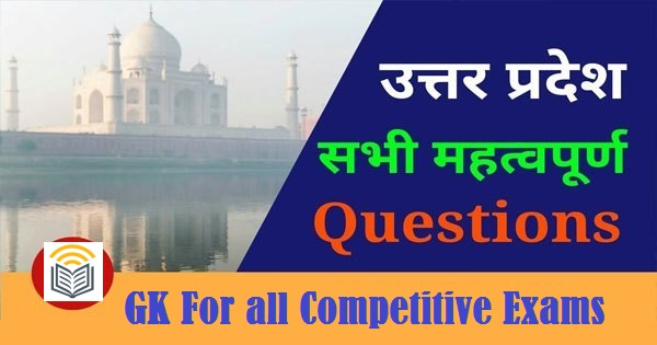 UTTAR PRADESH GENERAL KNOWLEDGE HINDI-24