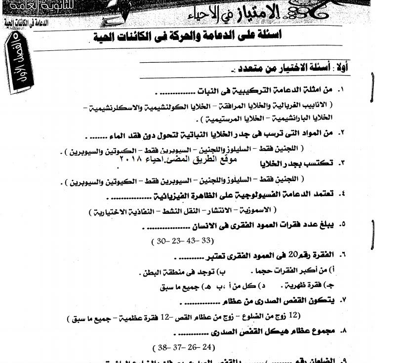 حمل مذكرة الاحياء الجديدة للثانوية العامة  اسئلة وتدريبات شاملة كل المنهج , للدكتور محمد فرج