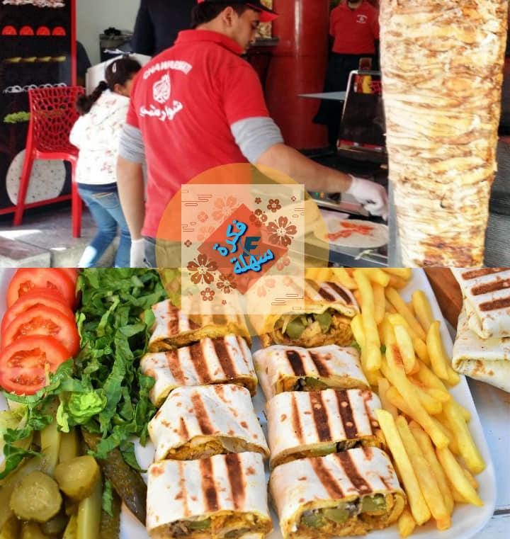 مشروع مطعم شاورما في السعودية وطريقة تسويق لوجبة شاورما