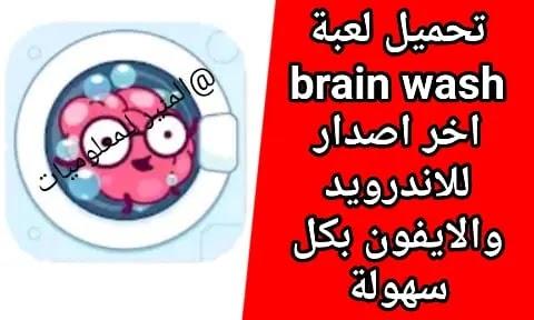 تحميل لعبة brain wash