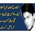 Shahrukh Khan Ko Pakistan Ki Yaad Satany Lagi.