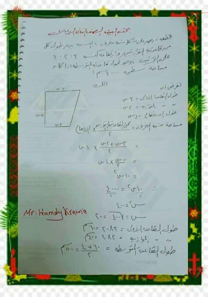 جزء الرياضيات الخاص بأبحاث الصف الثاني الإعدادي من كتاب المدرسة 14