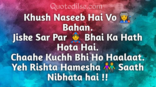 Bhai Wishes Quotes In Hindi