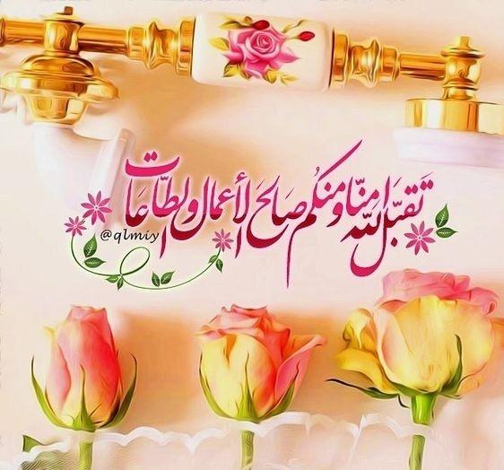 تهنئة عيد الفطر لصديقتي العزيزة