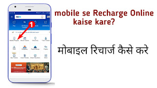 Mobile recharge image