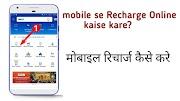 Mobile Se Online Recharge कैसे करें: रिचार्ज करने के आसान तरीका