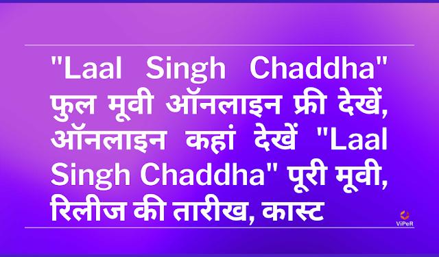 """""""Laal Singh Chaddha"""" Full Movie Watch Online Free, ऑनलाइन कहां देखें """"Laal Singh Chaddha"""" पूरी मूवी, रिलीज की तारीख, कास्ट"""
