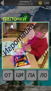 мальчик сидит за столом с книжкой и играет палочками разноцветными 2 уровень 600 забавных картинок