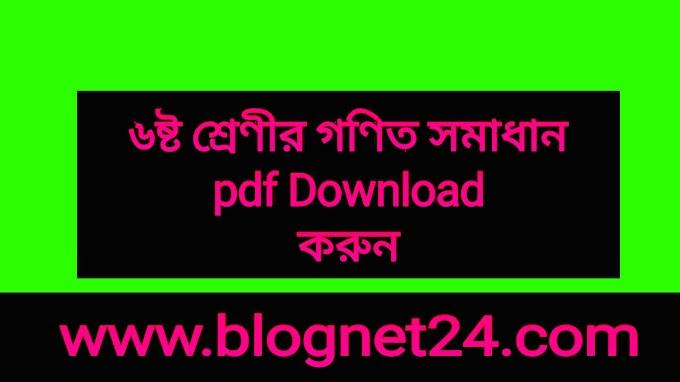 ৬ষ্ঠ শ্রেণীর গণিত সমাধান ২০২১ pdf Download | ষষ্ঠ শ্রেণীর গণিত সমাধান | Class 6 Math Book Solution 2021 Pdf