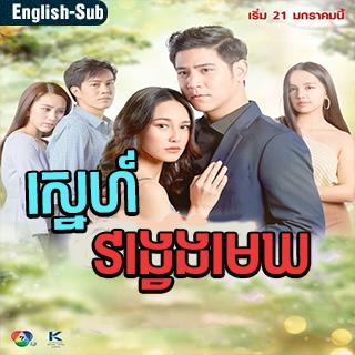 Sneh Vong Veng Mekh [Ep.01]