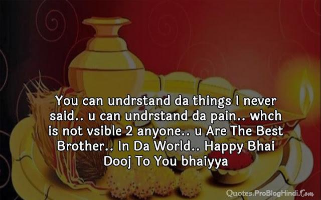 bhai dooj best quotes