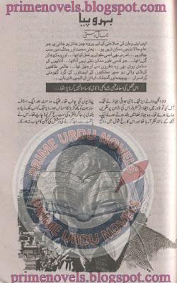Behroopiya novel by Jamal Dasti pdf