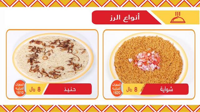 منيو مطعم المجلس التهامي وارقام التواصل وموقعهم في الخرائط