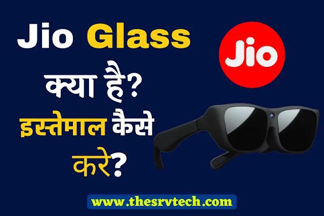 Jio Glass क्या है, Jio Glass Features?