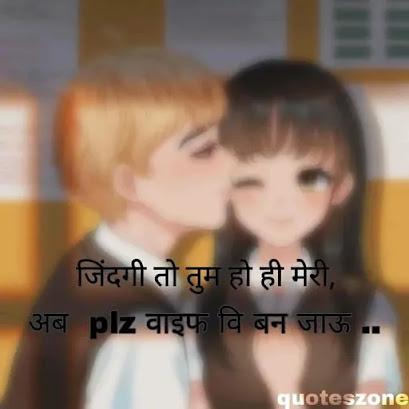 hindi romantic shayari status