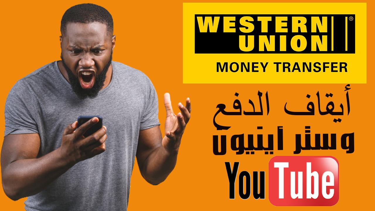 تم أيقتف الدفع أرباح اليوتيوب عن طريق وستر أينون خبر صادم لكل صاحب محتوى