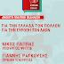 Ηγουμενίτσα: Πολιτική εκδήλωση του ΣΥΡΙΖΑ με τον Νίκο Παππά και τον Γιάννη Ραγκούση
